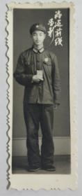 文革老照片:戴像章、手持语录本的军人福建前线留影 (8cm*3cm)