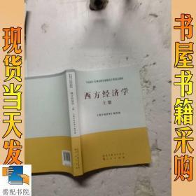 西方经济学(上册)