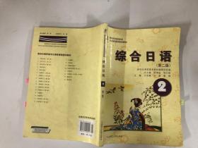 综合日语(第二版)/新世纪高职高专日语类课程规划教材