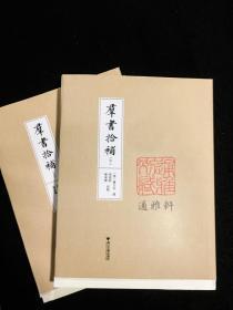群书拾补(16开 全二册 毛边本)