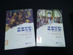 中世纪的欧洲大学(第一卷):大学的起源+中世纪的欧洲大学(第二卷):在上帝与尘世之间 2册合售