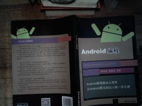 Android编程