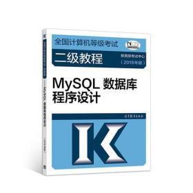 正版 全国计算机等级考试二级教程--MySQL数据库程序设计(2019年版) 教育部考试中心 高等教育出版社 9787040507676
