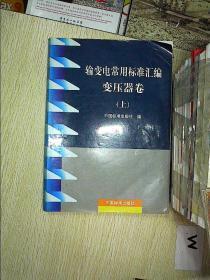 输变电常用标准汇编变压器卷(上)