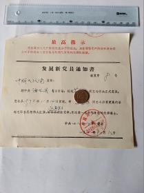 1971年发展新党员通知书   50件商品收取一次运费。 大小品自定。
