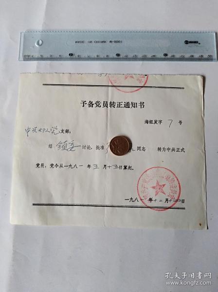 1981年转正通知书   50件商品收取一次运费。 大小品自定。