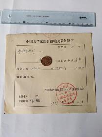 1967年组织关系介绍信   50件商品收取一次运费。 大小品自定。