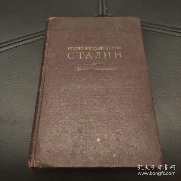 斯大林传(俄文原版)
