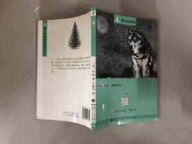 南方分级阅读·四年级(狼