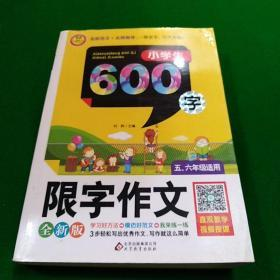 小学生限字作文600字(五~六年级适用 全新版)
