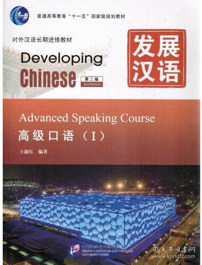 发展汉语 高级口语I 第二版