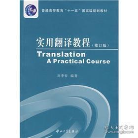 普通高等教育十一五国家级规划教材:实用翻译教程(修订版)