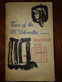 """【内蒙古大学藏书】德伯家的苔丝 """"内蒙古大学图书馆藏书""""中蒙文藏书章多枚 极具特色 英国作家哈代的长篇小说,世界名著 上海译文早期出版书籍 1984年一版一印 英汉对照"""