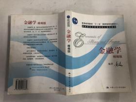 普通高等教育十五国家级规划教材:金融学(精编版)