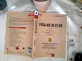 国际财务管理 原书第7版