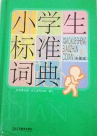 小学生标准词典 彩图版