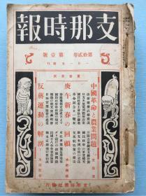 《支那时报》第12卷1-6号、第13卷1-6号共12册,1930年1-12月出版。内有蒋介石《中国革命有正道》、《给全国将士的信》、《完成中国民国的统一》、《和平统一和救国爱民的大义》等、冯玉祥《反蒋运动蹶起的真意》、汪精卫《论思想统一论》、宋子文《关于国民政府的财政状况》、胡适《支那改造的根本政策》、李烈钧《排除马上统治》及陈公博、唐绍仪、孔祥熙、王正廷等发表的文章,中国共产军的正体等。
