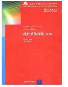 线性系统理论 第2版 郑大钟9787302055013