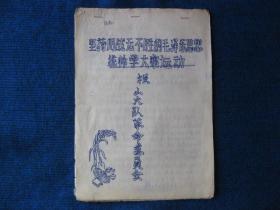 坚持用战无不胜的毛泽东思想统帅学大寨运动(手写)