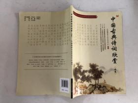 中国传统文化教育全国中小学实验教材:中国古典诗词欣赏(诗卷)