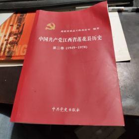 中国共产党江西省莲花县历史    第二卷   1949--1978年