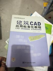 CAD应用标准化丛书:建筑CAD应用标准化教程