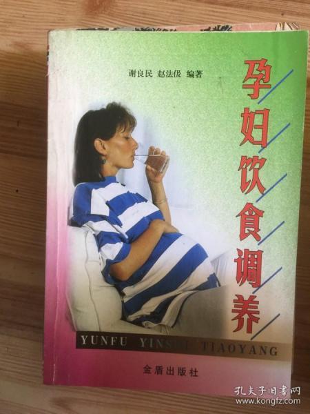 孕妇饮食调养