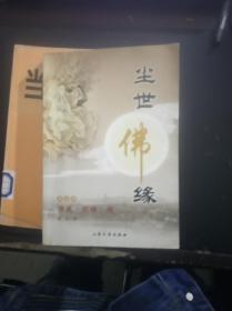 尘世佛缘:第五册  佛乘.因缘.性