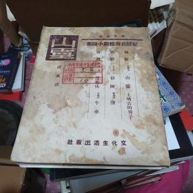 朝鲜台湾短篇小说集 山灵 带软封