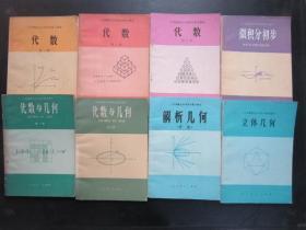 80年代老课本:老版高中数学课本教材教科书 六年制重点中学高中数学课本 全套8本【81-83年,未使用】