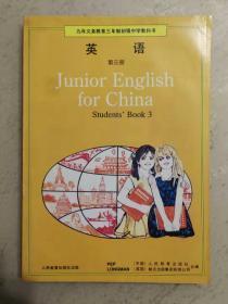 九年义务教育三年制初级中学教科书英语第三册(双色版新书未使用受潮轻微变形)