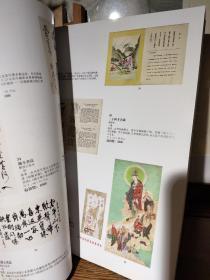 北京德宝2016年2月28日拍卖手册