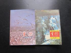 90年代老课本:老版高中生物课本 全套2本 【必修+选修,91-96年,未使用】