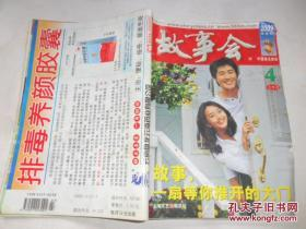 故事会2009年4月  上半月