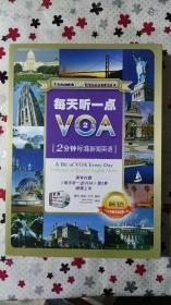 二手正版 每天听一点VOA(第2季) 爱玛 大连理工大学出版社
