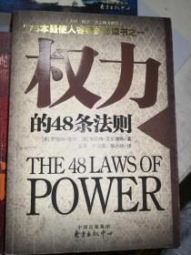 权利的48条法则