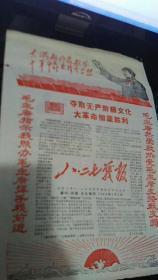 少见文革战报—八·二七战报第89—90期元旦特刊【包老包真】