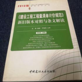 2013《建设工程工程量清单计价规范》宣贯培训丛书:《建设工程工程量清单计价规范》新旧版本对照与条文解读