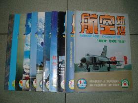 航空知识(2001年1-12期,少第9期,共11册合售),满85元包快递(新疆西藏青海甘肃宁夏内蒙海南以上7省不包快递)