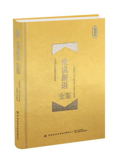 世说新语全鉴(珍藏版)