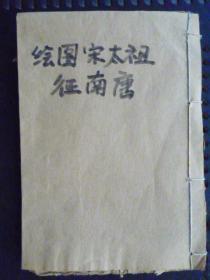 民国旧书《绘图宋太祖征南唐》32开、扉页有绘画插图
