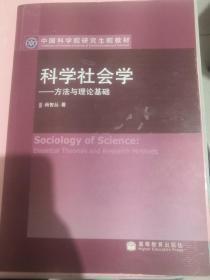 中国科学院研究生院教材·科学社会学:方法与理论基础