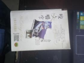 2010年《咬文嚼字》合订本