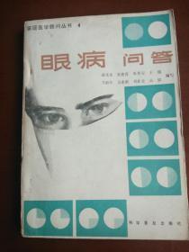 眼病问答(家庭医学顾问丛书4)(馆藏书,内有藏书标记印章)
