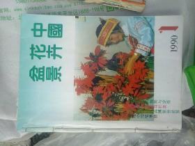 中国花卉盆景1990全年12期全