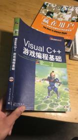 Visual C++游戏编程基础