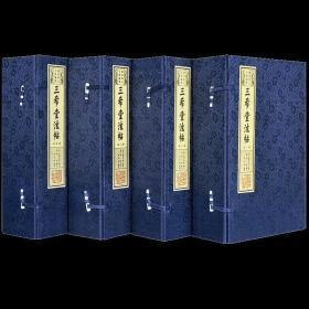 三希堂法帖(4函20册)珍藏线装版