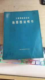 宁夏回族自治区地质图说明书