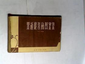 黑板报装饰图案集 1963出版,有发票,加6点税一本 ,