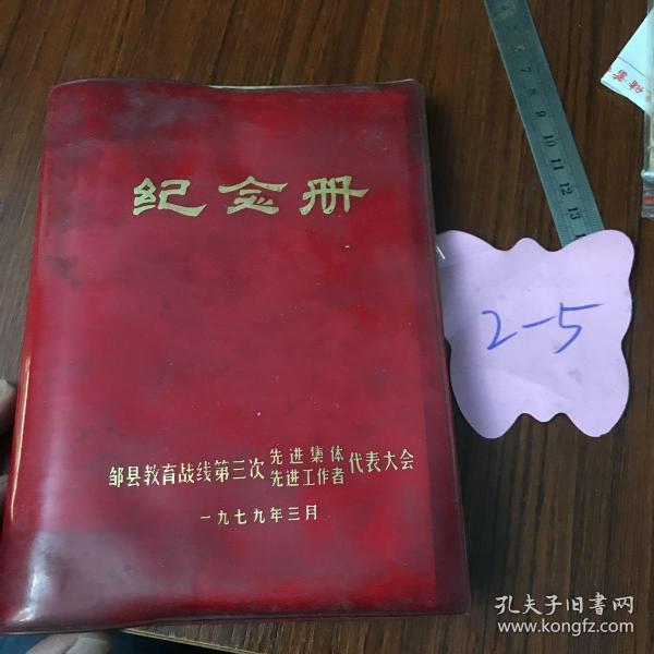 紀念冊 鄒縣教育戰線第三次先進集團先進工作者代表大會(內里干凈)
